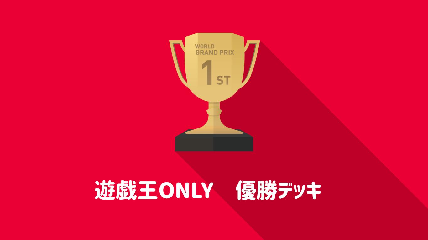 遊戯王_優勝デッキ
